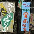 2011-0320-老樹根魔法木工坊 (74).jpg