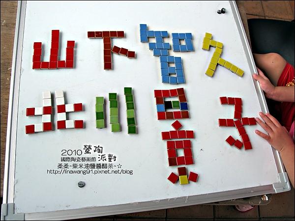2010-0709-國際陶瓷藝術節 (1)-馬賽克拼貼.jpg