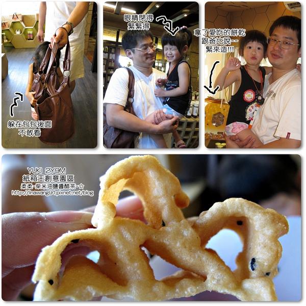 2010-0921-紙箱王創意園區 (70).jpg