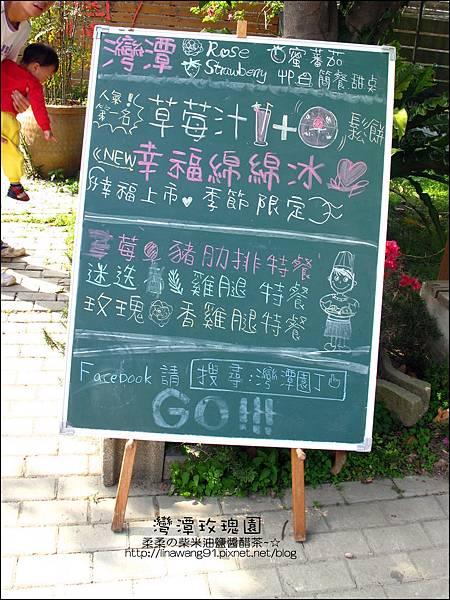 2011-0226-灣潭玫瑰草莓園 (15).jpg