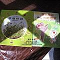 媽咪小太陽親子聚會-三角掛旗-幸運草2010-1110.jpg