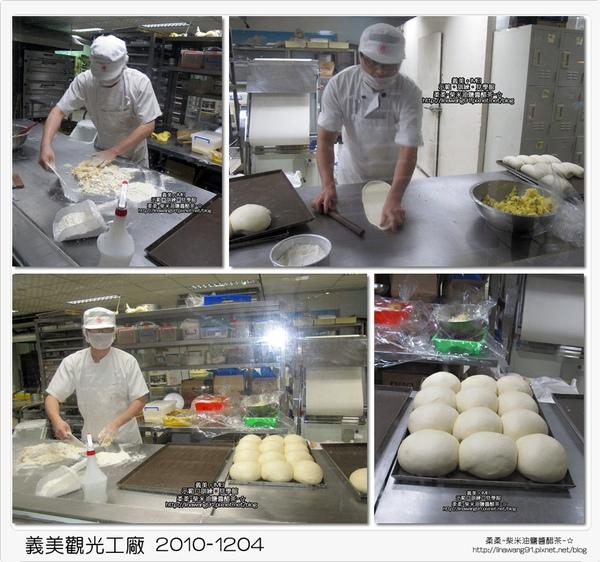 桃園南坎-義美觀光工廠-2010-1204 (73).jpg