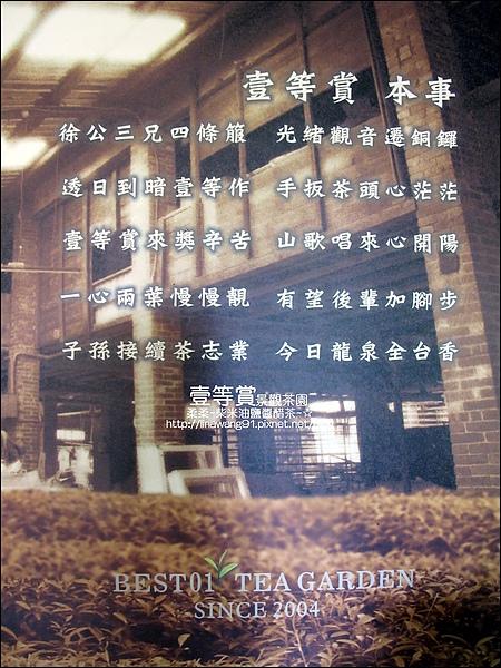 2010-0806-壹等賞景觀茶園 (20).jpg