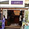 2010-0401-南庄老街 (16).jpg