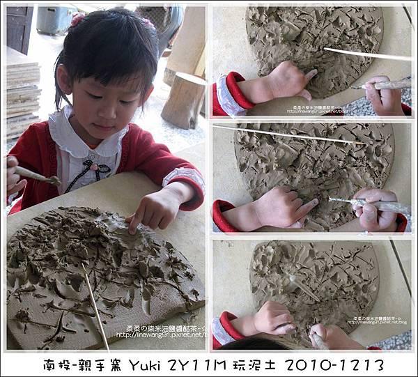 2010-1213-南投-親手窯 (25).jpg