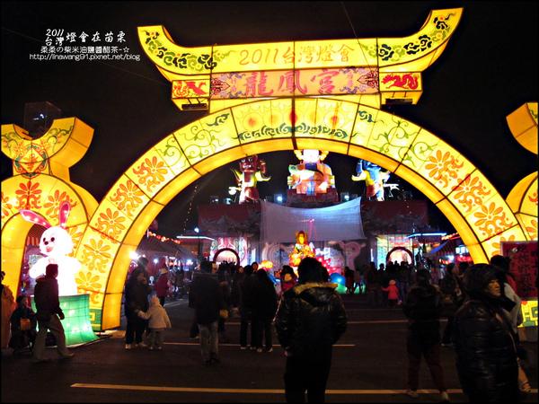 2011-0218-台灣燈會在苗栗 (1).jpg