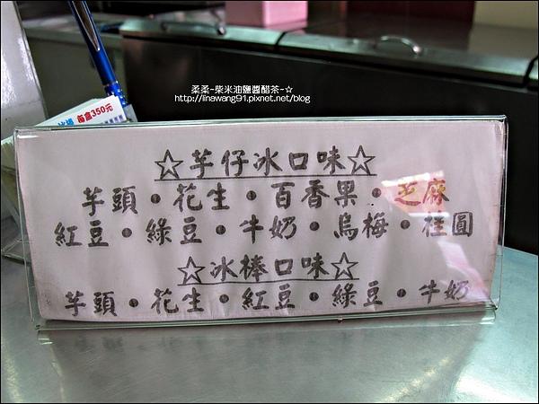 美芳芋仔冰城-2010-0921 (2).jpg
