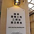 2010-0803-DAZZLING cafe' (40).jpg