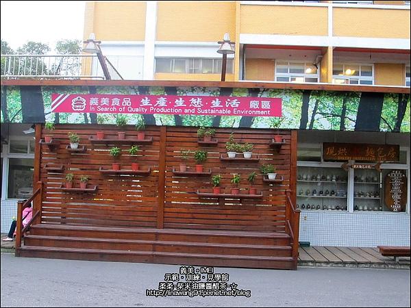 桃園南坎-義美觀光工廠-2010-1204 (60).jpg