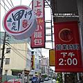 2010-0920-南投-埔里-阿甲肉圓 (6).jpg