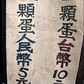 2010-1213-日月潭玄光寺 (6).jpg