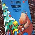 媽咪小太陽親子聚會-禮物聖誕襪-2010-1215 (2).jpg