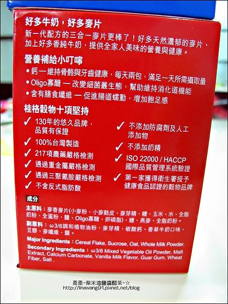 新的桂格三合一麥片2010-1030 (22).jpg