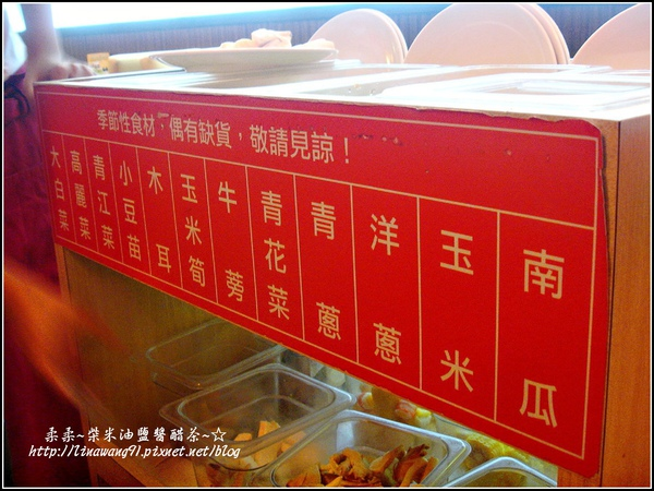 北澤壽喜燒專門店2009-0924 (12).jpg