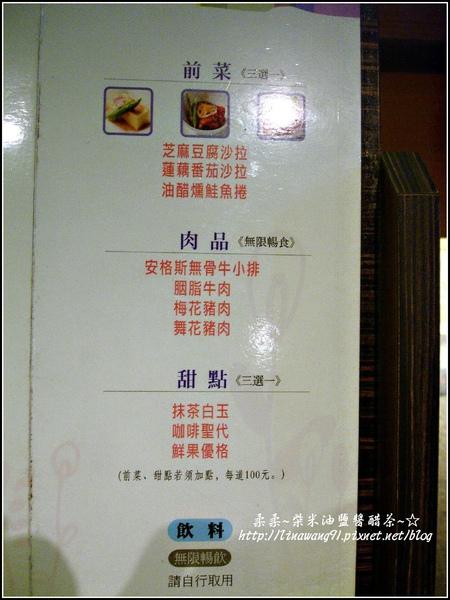 北澤壽喜燒專門店2009-0924 (22).jpg