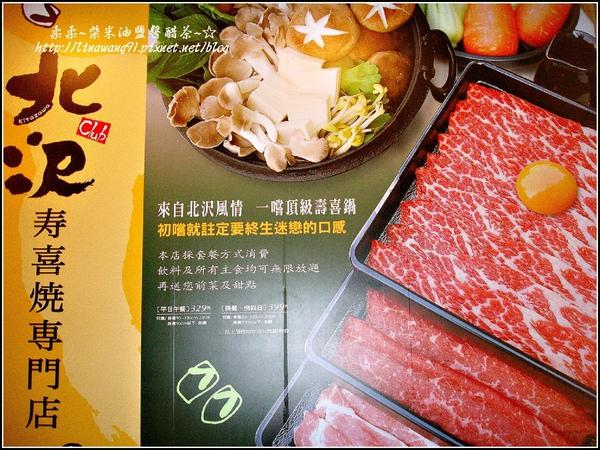 北澤壽喜燒專門店2009-0924 (24).jpg