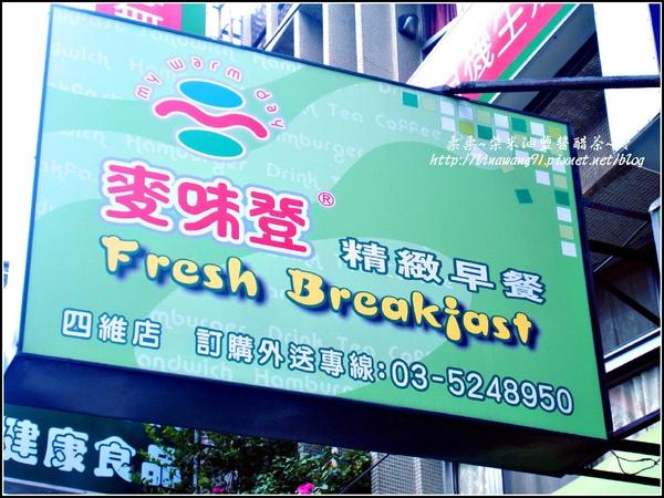 麥味登早餐2009-1004 (6).jpg