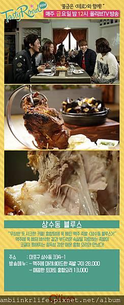 10-2 돼지고기 커플 찾기 편 상수동 블루스