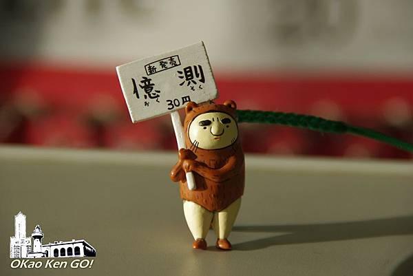 OKao Ken GO-10.jpg