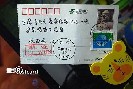 Postcard-67.jpg