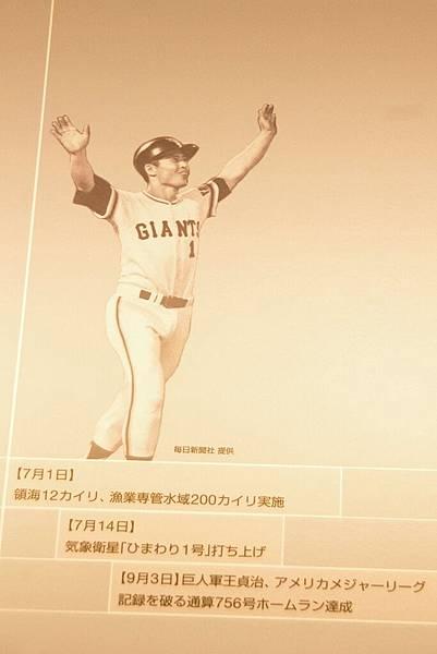 TOKYO-D3-Round3-12