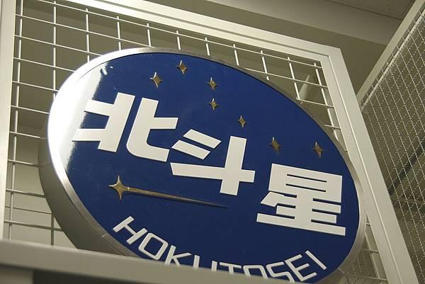 TOKYO-D3-Round3-24