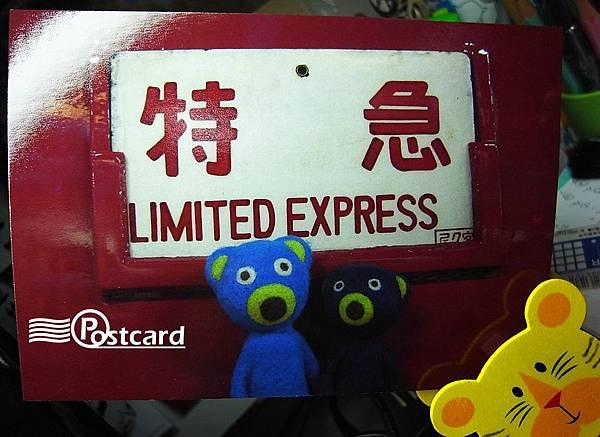 Postcard-113