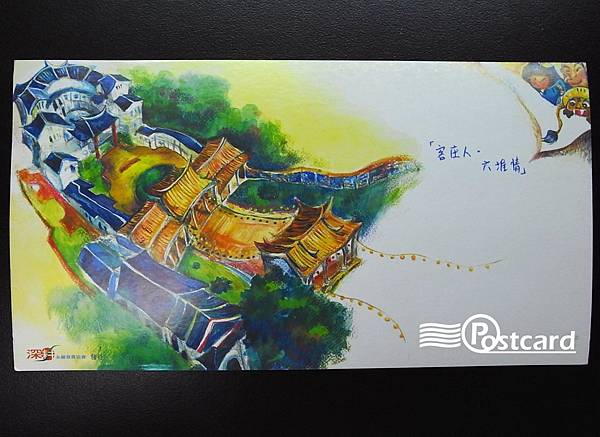 Postcard-0306-17