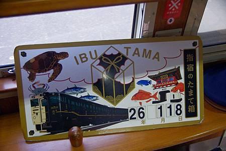IBUTAMA 017