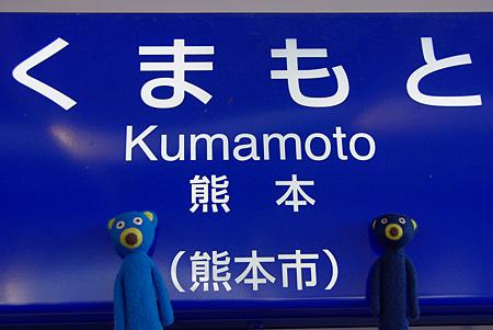 kumamoto 013