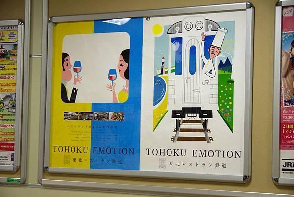 ToHoKu E5 029.jpg
