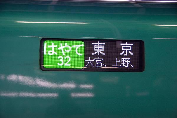 ToHoKu E5 036.jpg