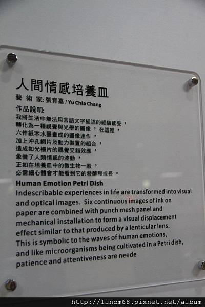 1000610-《給你一個ㄓㄗㄢˋ-SuperWOW》-台北當代藝術館-(台北捷運忠孝復興站)- 134.JPG
