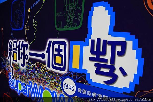 1000610-《給你一個ㄓㄗㄢˋ-SuperWOW》-台北當代藝術館-(台北捷運忠孝復興站)- 154.JPG