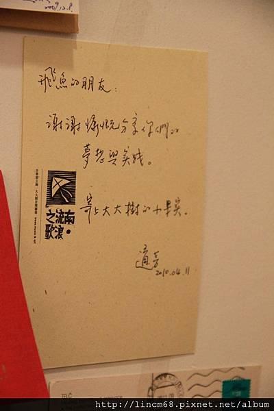 1000602-飛魚記憶美術館- (19).JPG