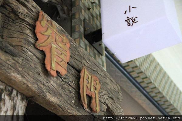 1000429-台南窄門咖啡-台南老屋欣力- (18).JPG