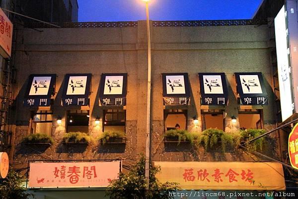 1000602-台南市窄門咖啡- (12).JPG