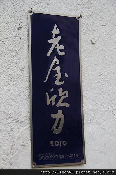 1000429-國度豐收教會-台南老屋欣力- (6).JPG