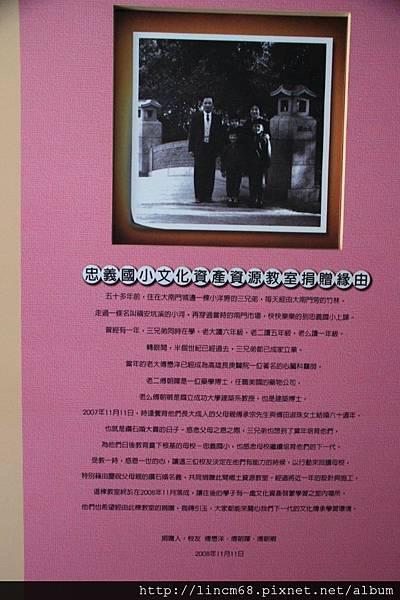 1000602-台南市忠義國小禮堂(武德殿)- (13).JPG
