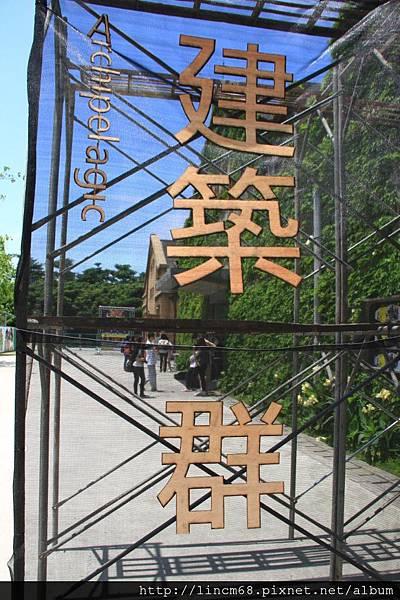 1000526-建築群(成大﹑中原﹑東海)建築系聯展-華山藝文特區- 296.JPG