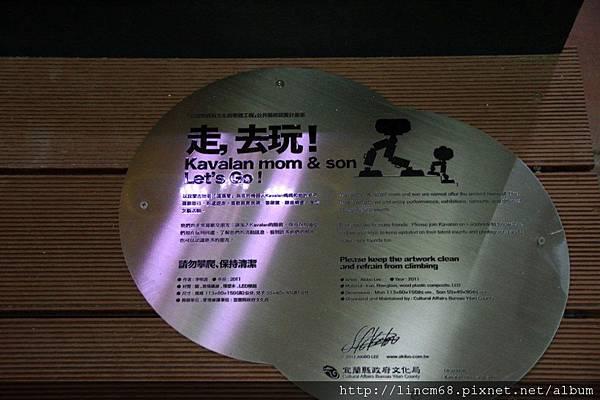 1000705-走,去玩(Kavalan mon&son Let's Go)-李明道-宜蘭縣文化局-正式驗收- (24).JPG