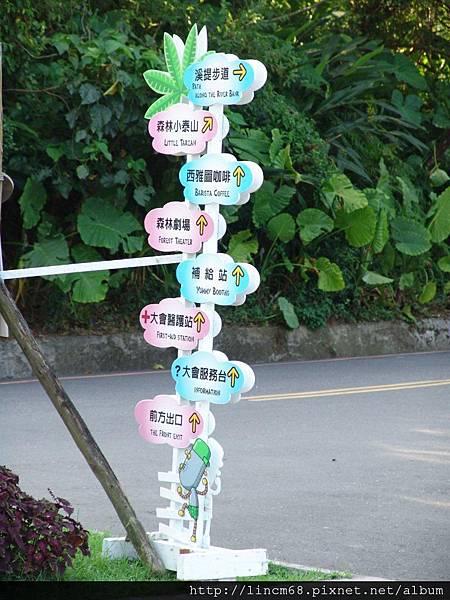 950719-2006宜蘭國際童玩節-武荖坑- 027.jpg