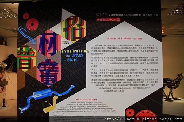 1000714-「中山印象-招材晉寶」-捷運中山地下街-地下實驗.創意秀場- 005.JPG