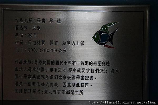 """1000729-畢業""""尋""""禮-蔡根-新北市貢寮衛生所- (9).JPG"""