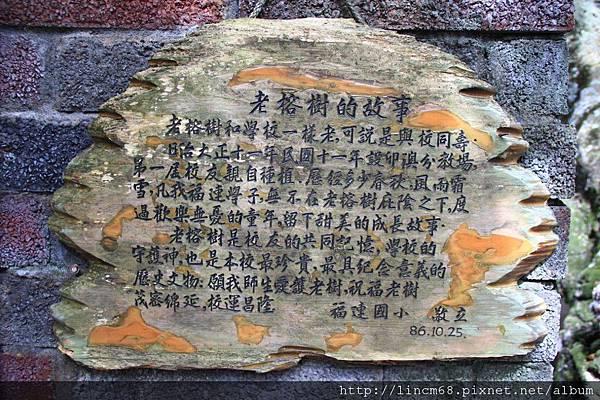 1000729-新北市-貢寮區-福連國小- (28).JPG