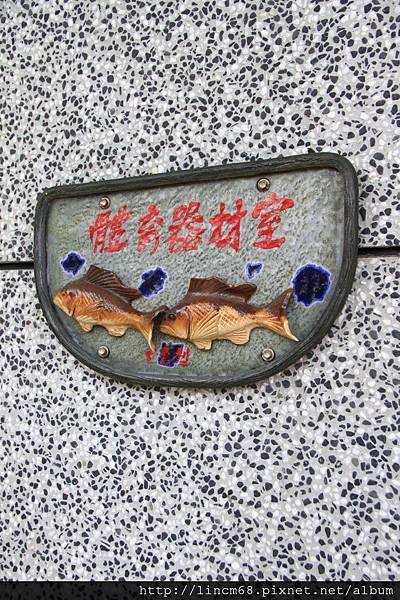 1000729-新北市-貢寮區-澳底國小- (17).JPG
