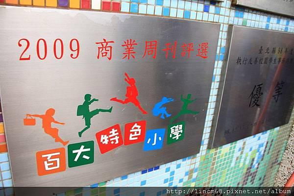 1000810-新北市貢寮鄉-和美國小- 006.JPG