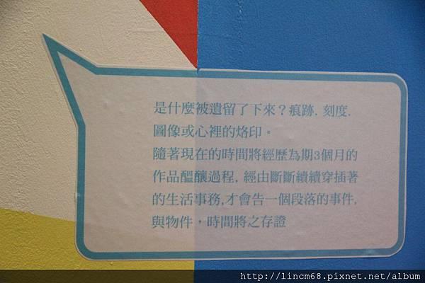 1000911-養樂多木艮+莎莎之森‧陳薇-當代微展場 (4).JPG