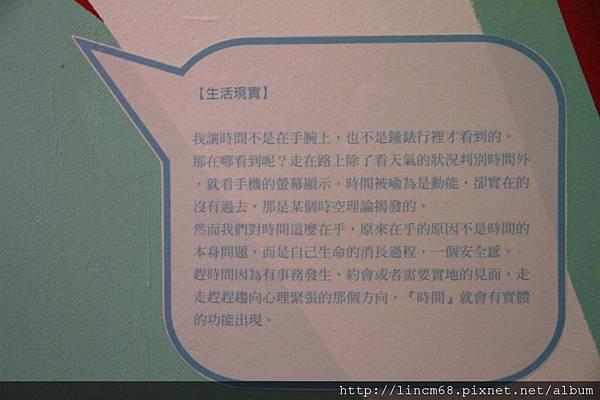 1000911-養樂多木艮+莎莎之森‧陳薇-當代微展場 (6).JPG