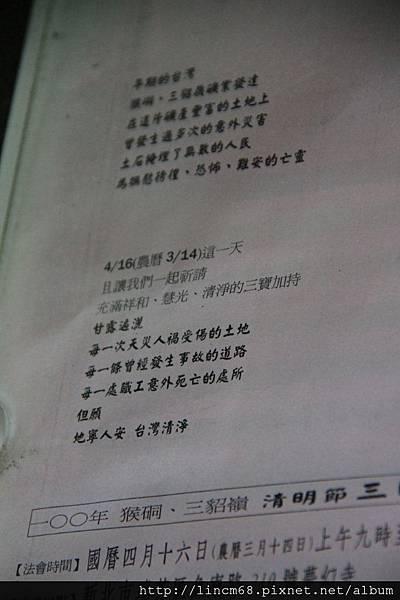 1000924-三貂嶺- 067.JPG
